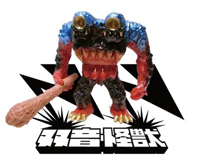 マーク・ナガタと怪獣仲間Ⅱ