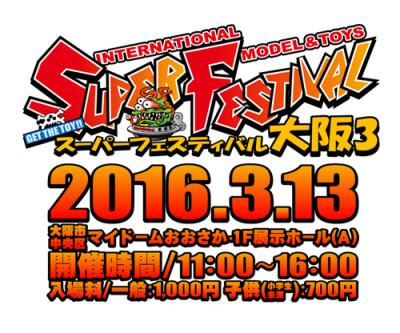 SUPER FESTIVAL 大阪